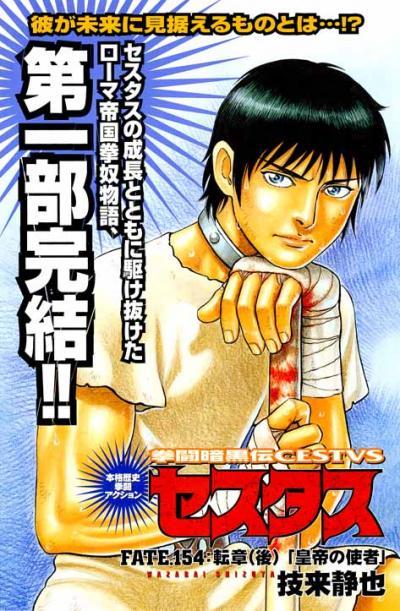 拳闘暗黒伝セスタスFATE154/01