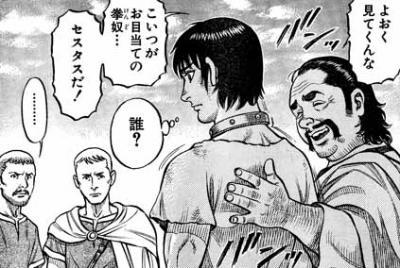 拳闘暗黒伝セスタスFATE154/03