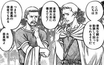 拳闘暗黒伝セスタスFATE154/04