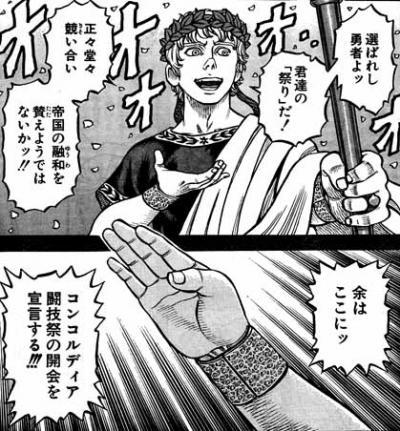 拳闘暗黒伝セスタスFATE154/11