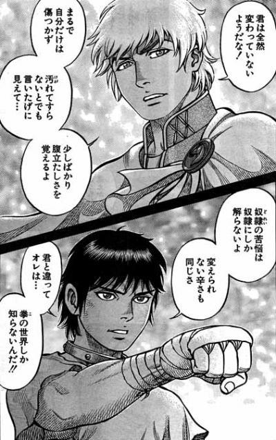 拳闘暗黒伝セスタスFATE154/14