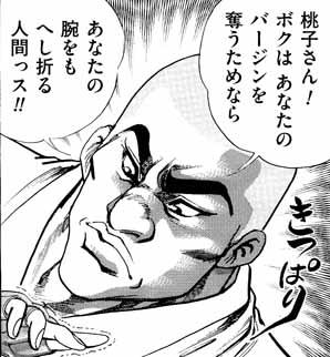 リッキーザレディ最終話03
