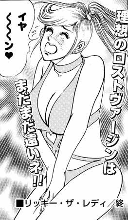 リッキーザレディ最終話09