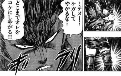 反逆の青き狼Ⅱ10