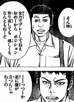 ANGEL VOICE第74話05