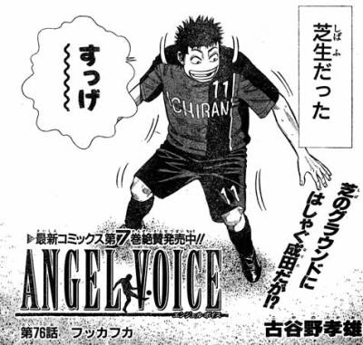 ANGELVOICE第76話01