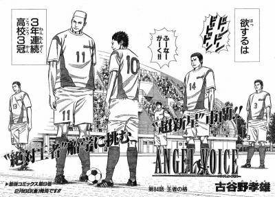 ANGELVOICE第84話01