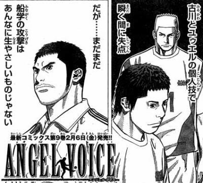 ANGELVOICE第85話01