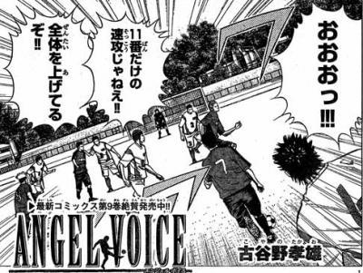ANGELVOICE第90話01
