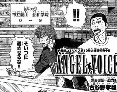 ANGELVOICE第96話01