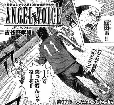 ANGELVOICE第97話01