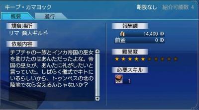 商人エピ (5)
