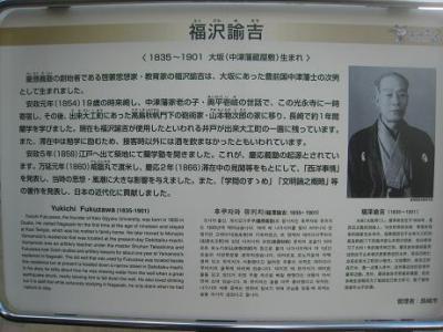 福沢先生2