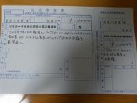 2012-03-11  Mクラフト・チャリティセッション義援金振込み用紙