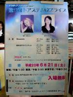 NHKトアステーション・ポスター
