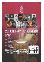 フライヤー2011-11-06 金魚 vo三田裕子 g村山義光