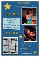 フライヤー 2012-01-23 グラバー邸 vo田中智子g村山義光