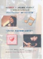 フライヤー 2012-04-15 カラシヤクラシック vo小柳淳子g村山義光