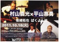 フライヤー2011-10-18 WAZZ g村山義光pぱくよんせb坂崎拓也d平山惠勇