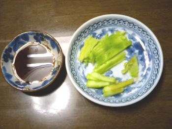 utiwasabo2.jpg