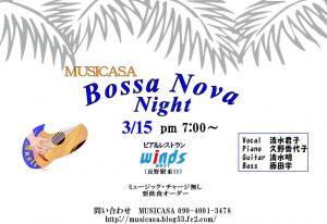 bossa nova night