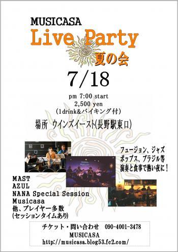 natsunokai_convert_20090624203351.jpg