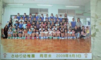090803さゆり幼稚園同窓会集合写真
