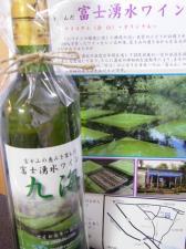富士湧き水ワイン 『九海』