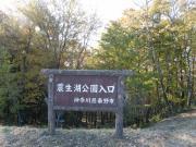 震生湖入口