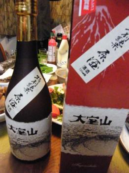 伊豆・大室山地酒