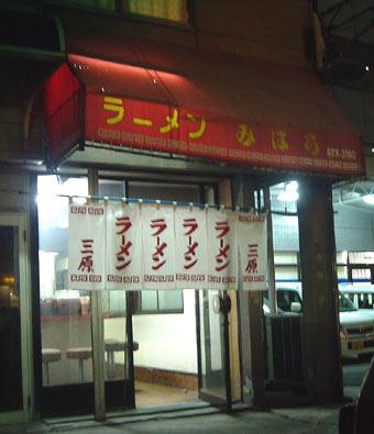 071030mihara.jpg