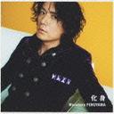 福山雅治 化身 初回限定版 CDジャケット 画像