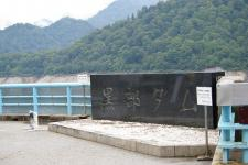 IMGP0813黒部ダム