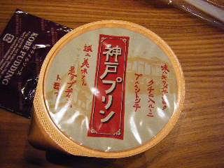 神戸プリンパッケージ