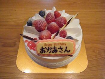 那智バースデーケーキ