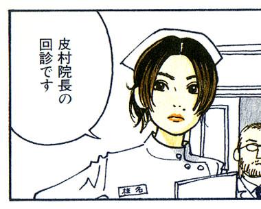 shena_kangofu.jpg