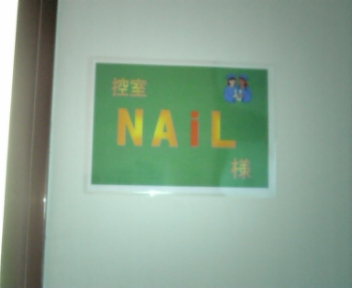 ネイル控え室☆