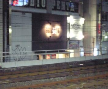 2008.11.26デセオ2