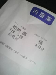 20090210174526.jpg