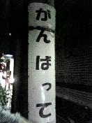 20080709-5