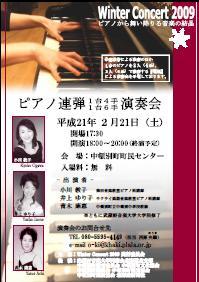 090221ピアノコンサート
