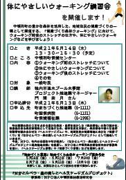 090514ウォーキング講習会チラシ