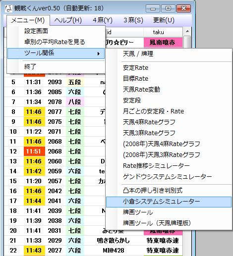 ver050_menu.png
