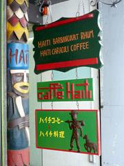 ハイチ料理 カフェハイチ新宿本店のドライカレー!
