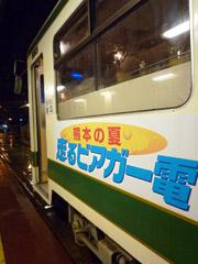 今年もやってきた!熊本市交通局のビアガー電☆