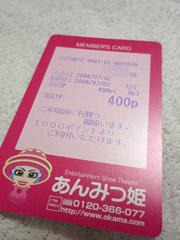 福岡の超有名エンターテイメント・劇団あんみつ姫はすごかった!