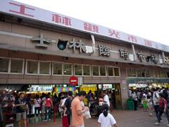台湾・台北満喫の旅 1日目。