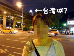 台湾・台北満喫の旅 2日目。
