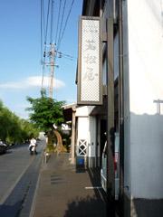柳川市の若松屋でうなぎのせいろ蒸し♪