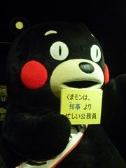 東京くまモン☆秋葉原で初のミニステージショー開催!